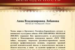 02.12.20_Лобанова_Благодарность