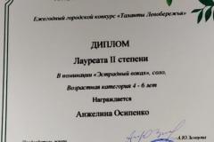 Л2_Осипенко