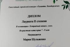 Л2_Шульженко