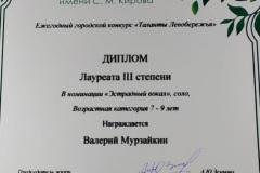 Л3_Мурзайкин