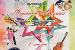 50.1-диплом-Миши_премия2-место_Музыка_июль-18