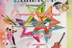 50.2-диплом-Семеновой-м_премия-2-место-_Музыка_июль-18