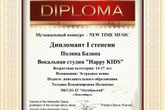 181-Базина-Поллина_New-TIME_междун_дипломант-1степени