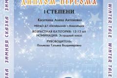 183.1-ЗИМНЯЯ-СКАЗКА_междун_Касаткина-Алена_1-место