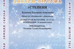 183.2-ЗИМНЯЯ-СКАЗКА_междун_Калинина-Екатерина_1-место