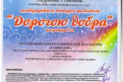 Лауреат-1_10-12-лет-001-scaled