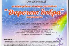 Спецприз-001-scaled