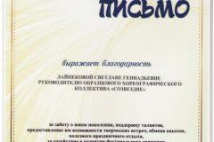 09.03.2020_Лайпекова_Благодарственное-письмо-001-scaled