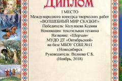 11Новосибирск-1