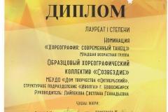 Младшие_Лауреат-1-001