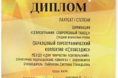 Средние_Лауреат-1-001
