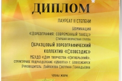 Старшие_Лауреат-2-001