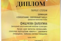 Фищукова_Лауреат-1-001