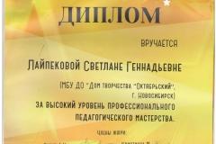 04.05.19_Лайпекова_Диплом-001