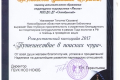 Неупокоева_Благодарность-НОЮБ_16.12.17-001