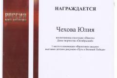 Чехова_1-место-001