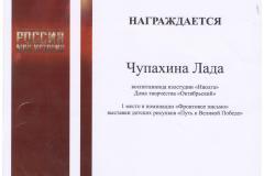 Чупахина_1-место-001