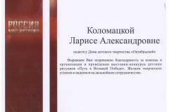 27.09.19_Коломацкая_Благодарственное-001