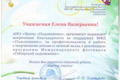 Лосева_Благодарственное_30.03.19-001