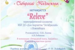 Сладкий-сон_Лауреат_3-001