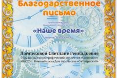 Лайпекова_Благодарственное_31.03.19-001