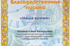 Лосева_Благодарственное_31.03.19-001