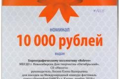 Сертифика_Наше-время_30.03.19-001