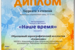 Старшие_Лауреат-1-001