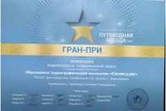 Гран_При_Сбой-системы-001