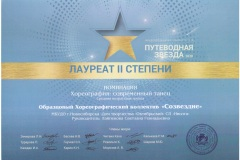 Лауреат2_Звезды-001