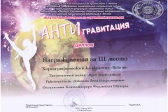 20.03.21_Антигравитация_3-место-001