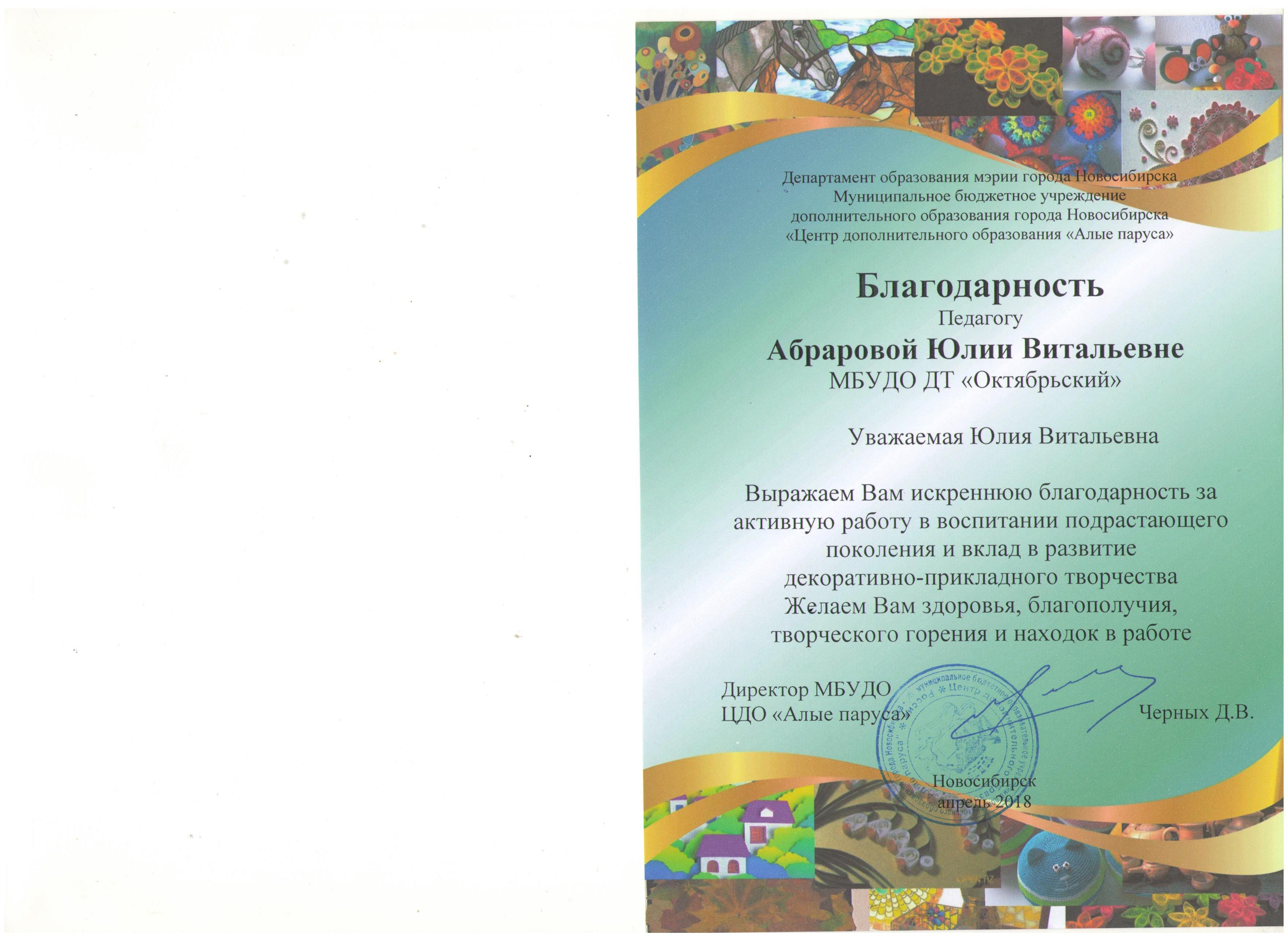 Абрарова_Благодарность_24.04.18-001