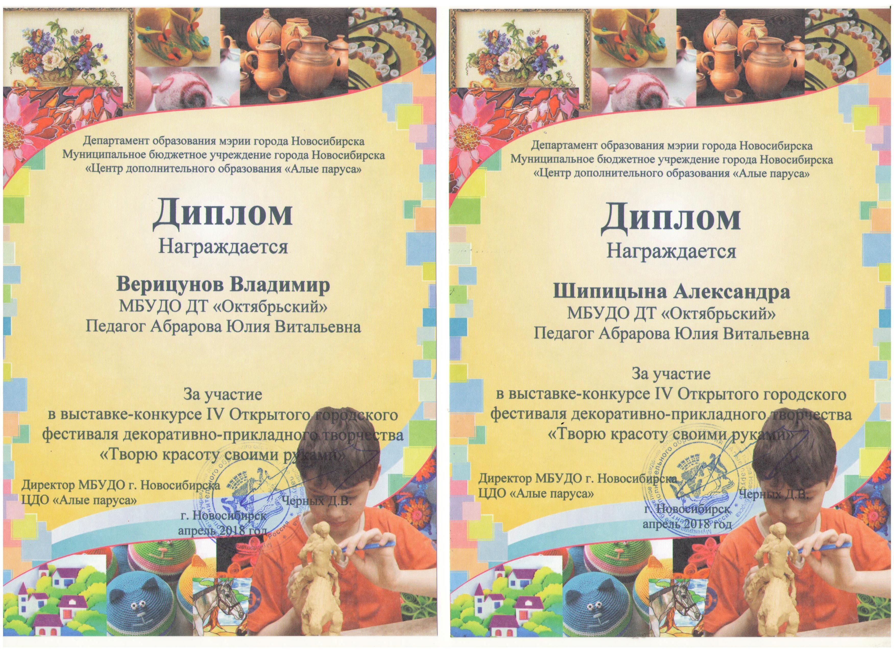 ВерицуновШипицына_Творим-красоту_24.04.18-001
