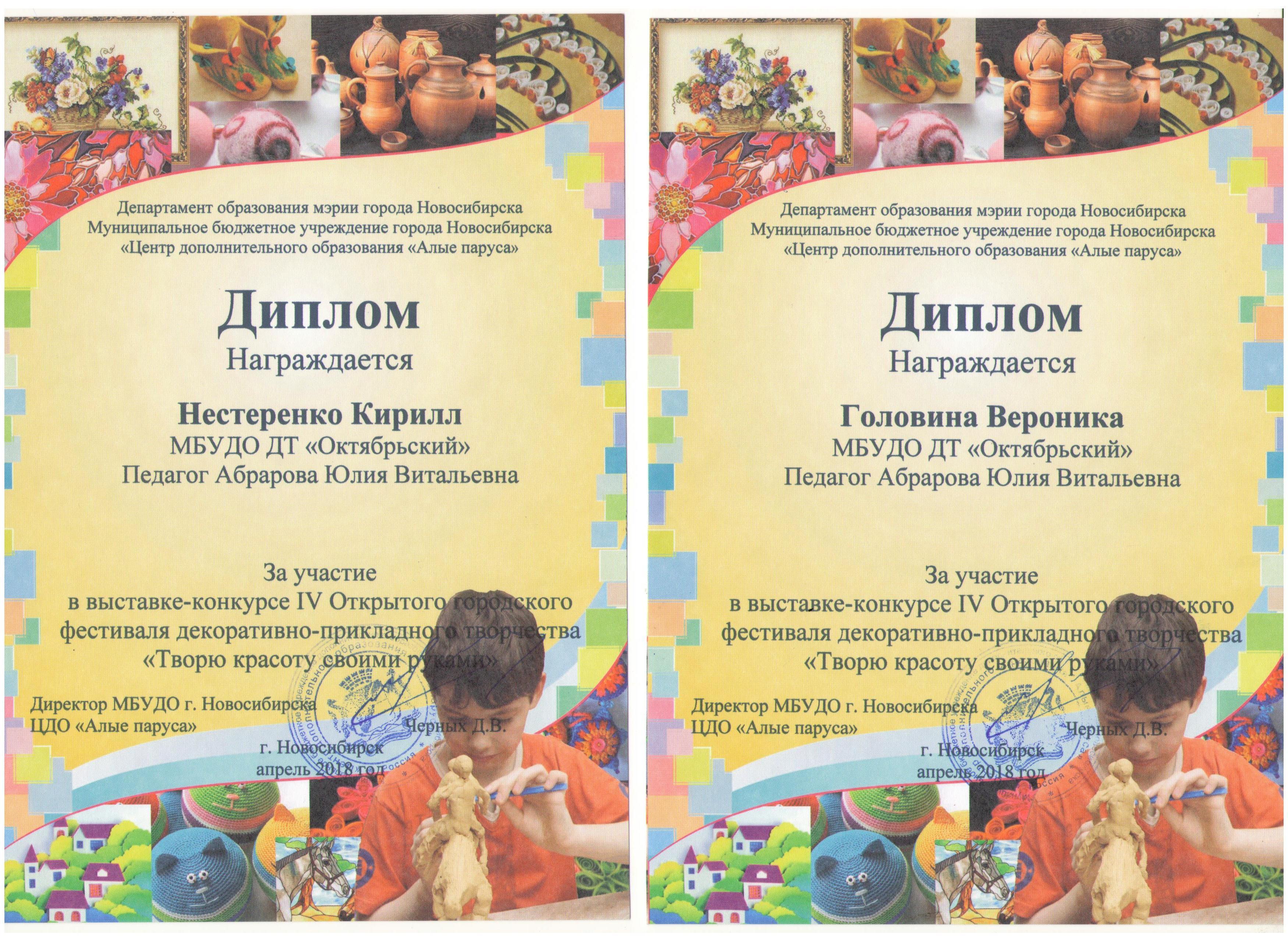 ГоловинаНестеренко_Творим-красоту_24.04.18-001