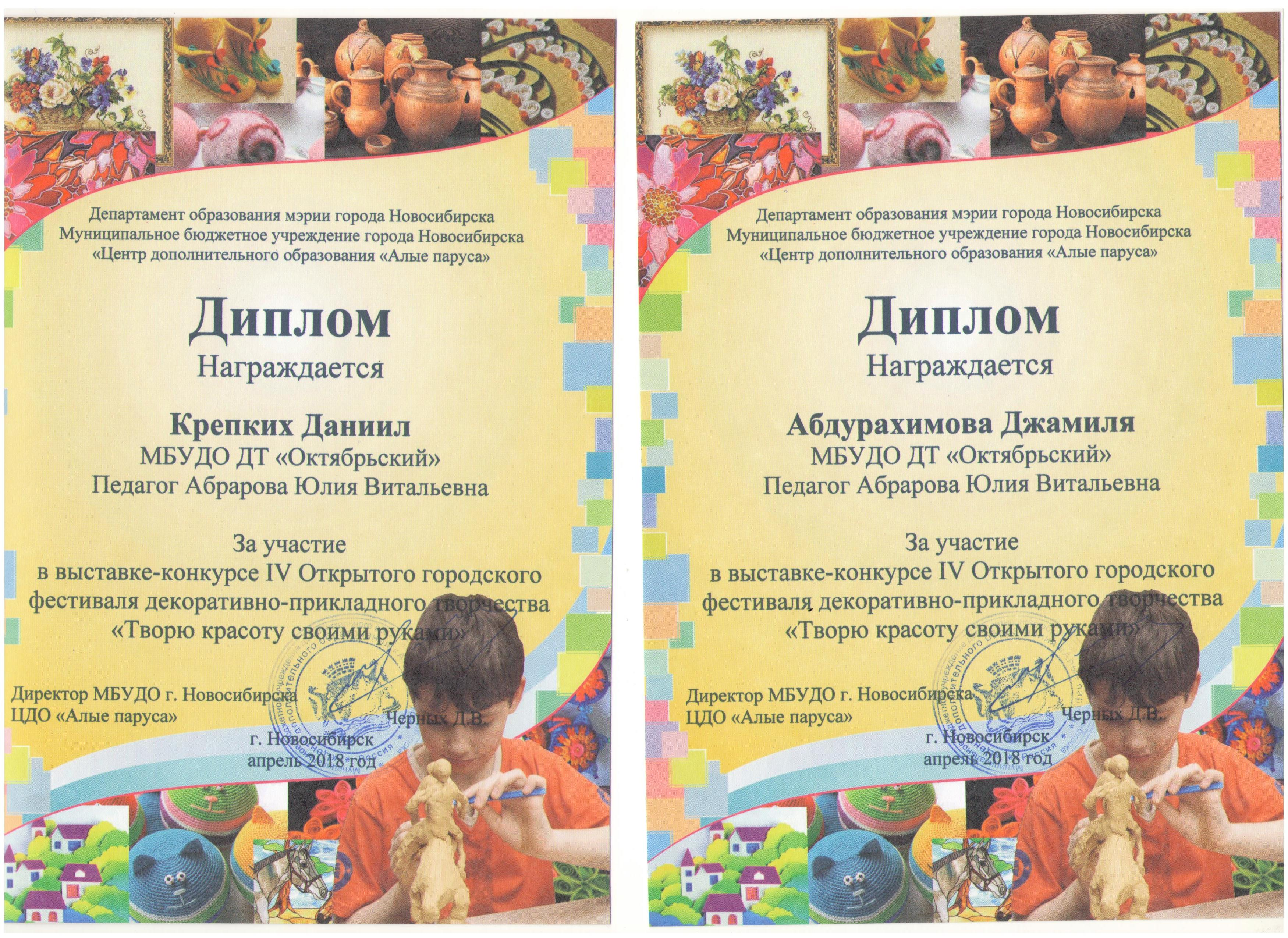 КрепкихАбдурахманова_Творим-красоту_24.04.18-001