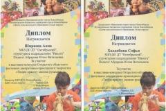 Холдобина-Ширяева-001