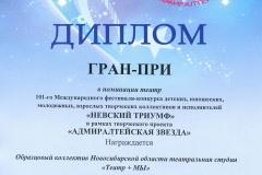 Рожкова_26022019_623