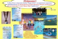 поздравительный-коллаж-Сочи_ДТ