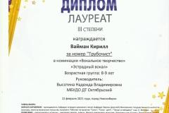 Л3_Старфрендс_22.02.21
