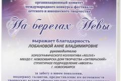 Лобанова_На-берегах-Невы_02.11.18-001