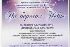 Лосева_На-берегах-Невы_02.11.18-001
