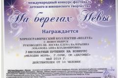 На-берегах-Невы_Специальный-Диплом-001