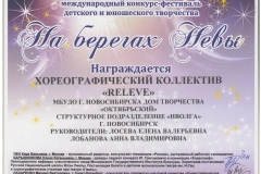 1-3.11.18_На-берегах-Невы-001