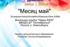 26.11.20_Мозаика-искусств_-Лаур-2ст_