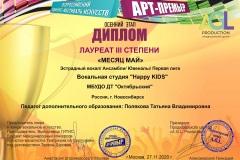27.11.20_Лаур-3-ст_всеросс_АртПремьер
