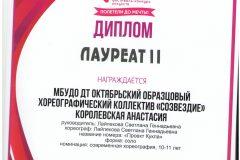 Л2_Королевская-Настя-001-scaled