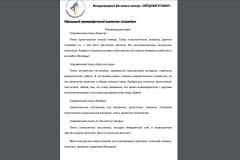 Рецензия_1-лист