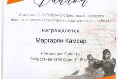 Маргарян_Победа-001-scaled