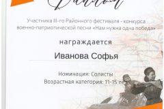 иванова_Победа_11.11.20-001-scaled