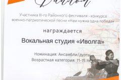 11.11.20-Победа_квартет-scaled